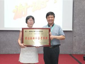 最佳企业社会责任奖 (3)