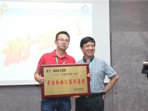 最佳企业公益形象奖 (2)