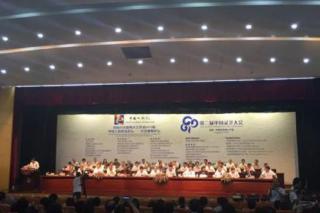 中新网:第二届中国灵芝大会启幕 助力灵芝健康产业开新篇