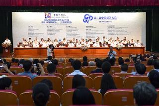 第二届中国灵芝大会开幕 科技创新助力灵芝产业发展