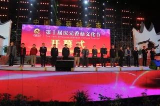 第十届庆元香菇文化节盛大开幕
