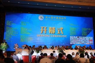 雪榕生物·第十届中国蘑菇节