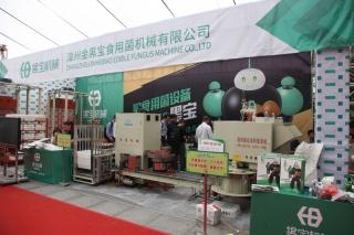 T14 漳州金黑宝食用菌机械有限公司 (7)