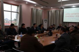 贵州省天麻和猪苓生产技术标准制定工作会议在贵阳召开