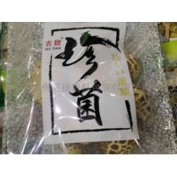供应食用菌包装袋|漳州报价合理的精装复合袋【供应】