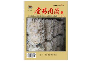 2017年《食药用菌》杂志征订启事