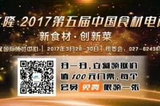 易菇网与良之隆·2017第五届中国食材电商节达成合作协议