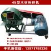 菇木粉碎機廠家 多功能小型粉碎機 木屑粉碎機設備價格