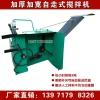 热卖食用菌机械全自动自走式菌料拌料机价格 翻堆机设备物特价