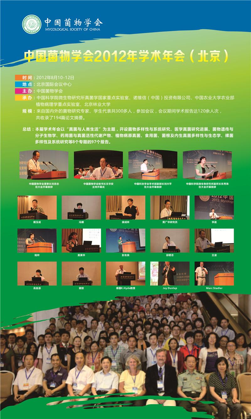 学术年会历程展KT板07
