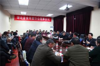 湖北省食用菌协会第八届理事会第一次理事会议 (3)