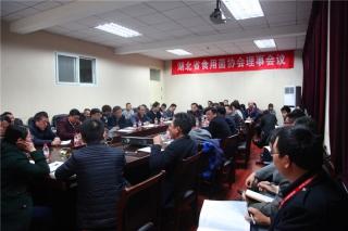 第八次理事会第一次会议 (1)