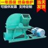 新款小型420型木材粉碎机 多功能树枝粉碎机 设备环保无污染