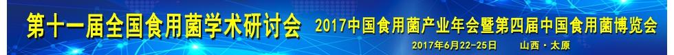 2017中国食用菌产业年会暨第四届中国食用菌博览会