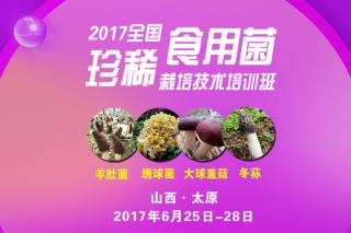 2017全国珍稀食用菌栽培技