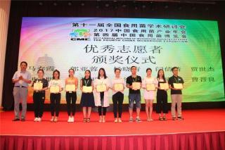 闭幕式:优秀志愿者颁奖仪式 (2)