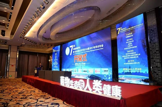中国菌物学会第七届全国会
