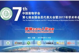 中国菌物学会第七届全国会员代表大会暨2017年学术年会官网 (0)