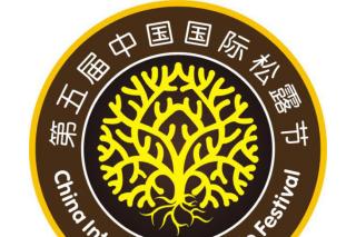 第五届中国(云南怒江)国际块菌 (松露)节大会(第二轮通知)