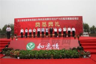如意情日产70万瓶珍稀菌菇项目在连云港东海县奠基  将成为全国最大的金针菇工厂化基地之一