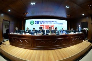 2017第五届全国天麻会议暨