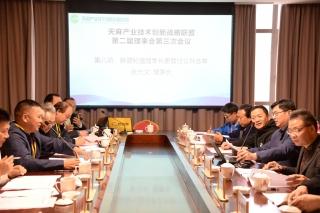 天麻产业技术创新战略联盟第二届理事会第三次会议 (5)