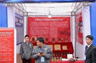 云南省昭通市华宝生物科技开发有限责任公司 (3)