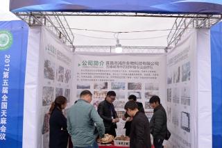 宜昌鸿升生物科技有限公司 (3)