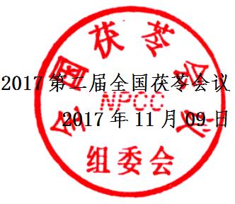 QQ截图20171109145324