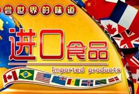 2018(上海)第十一届国际高端食品饮料展览会