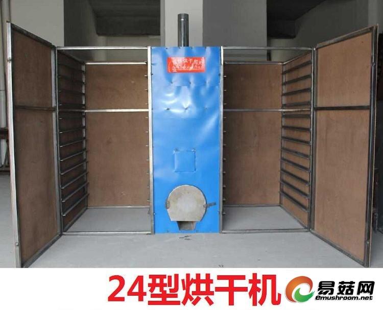 24格烘干机