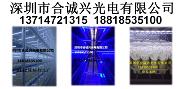 深圳市合誠興光電有限公司