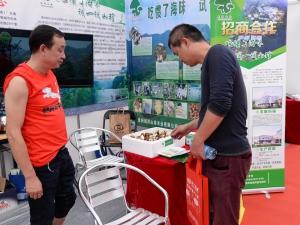 A26:贵州剑河山珍农业有限公司 (2)