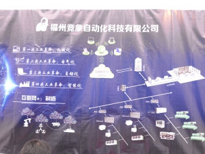 A25:福州竞象自动化科技有限公司 (2)