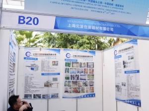 B20:上海元派包装器材有限公司 (4)