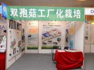 C04:上海大生泰保鲜设备有限公司 (2)