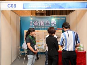 C08:台湾金颖生物科技有限公司 (5)