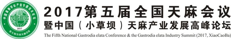 2017天麻logo_副本