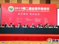 2013년 제2회 중국 천마회의가 뻬이징에서