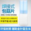 廠家直銷金針菇包菇片環保耐用專利產品