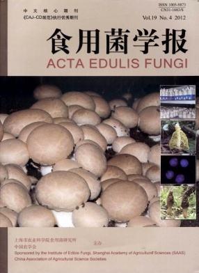 《食用菌学报》简介