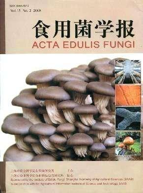 《食用菌學報》投稿模板