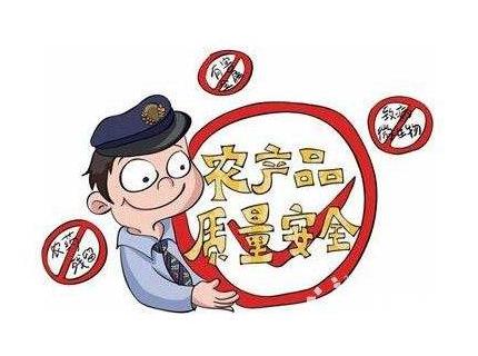 海南省农产品质量安全条例