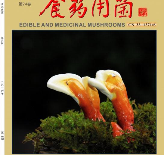 《食药用菌》期刊介绍