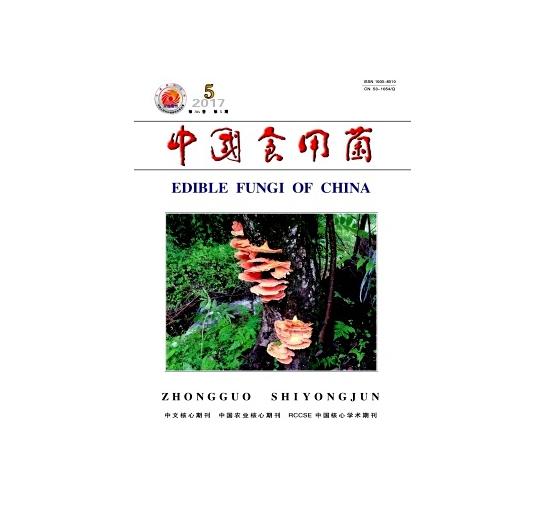 《中国食用菌》期刊介绍