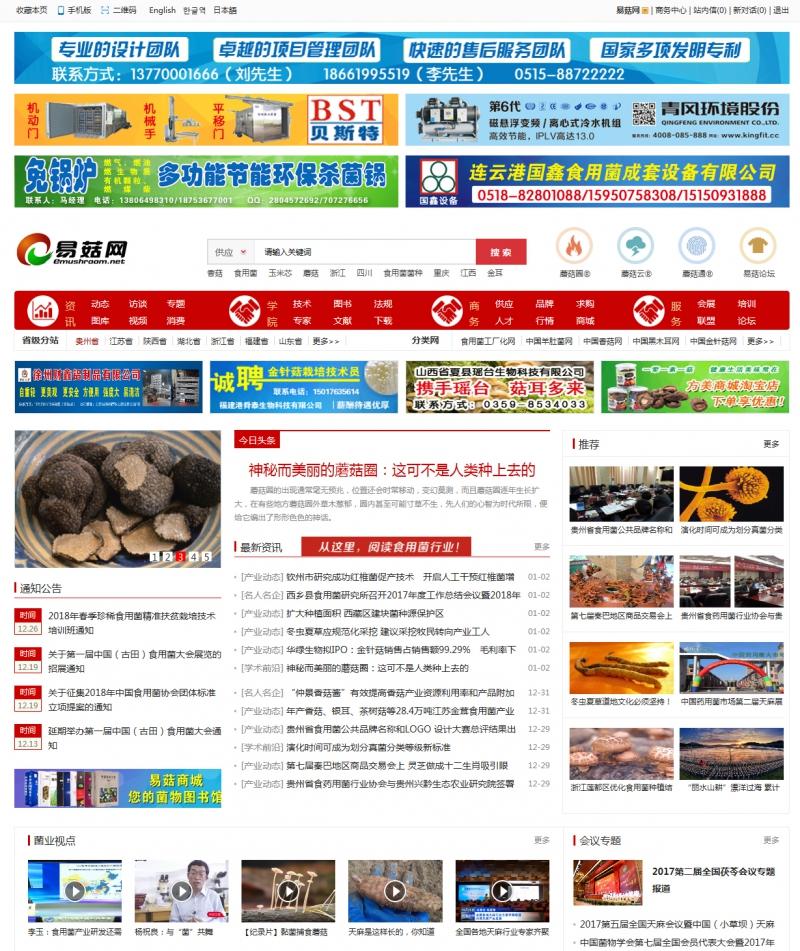 利来国际娱乐平台_中国食用菌产业门户网