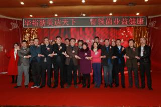 食药用菌研发团队以自有知识产权投资成立科技型企业 ()