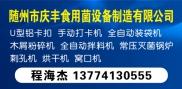 随州市庆丰食用菌设备制造有限公司