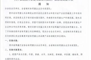 征集贵州省金沙城国际娱乐公共品牌产品标准制定单位的通知