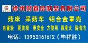 徐州财鑫鋁制品有限公司